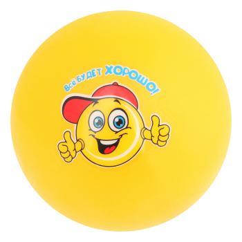 Мяч детский Все будет хорошо  514166