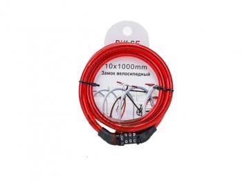 Велозамок трос 10*1000 кодовый 3281252