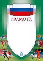 Грамота Футбол 1030-022-006