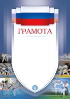 Грамота Карате 1030-022-004