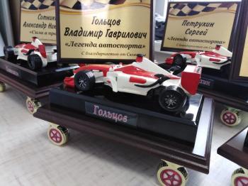 Награда Автоспорт