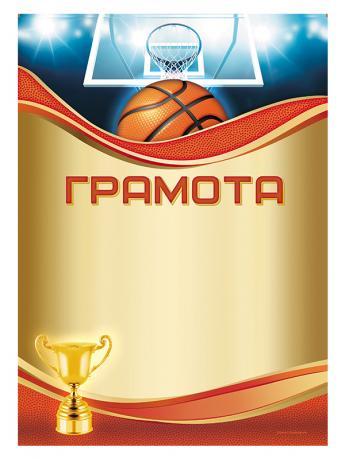 Грамота Баскетбол GR_143