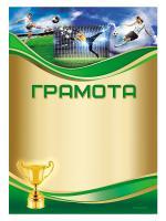 Грамота Футбол GR_156