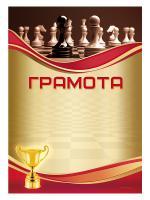 Грамота Шахматы GR_162