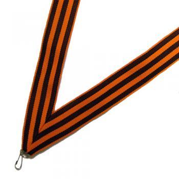 Лента для медали Георгиевская