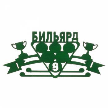 "Медальница ""Бильярд"". арт. 2971638"