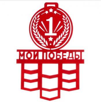 """Медальница большая """"Мои победы"""", арт. 3530655"""