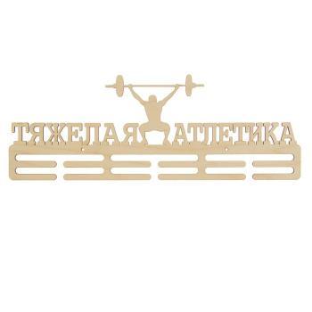 """Медальница """"Тяжелая атлетика"""", арт. 2435798"""