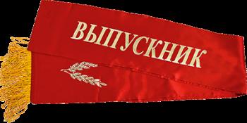 """Лента """"Выпускник"""", арт. 1630-215-019"""