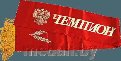 """Лента """"Чемпион"""", арт. 1630-215-021"""