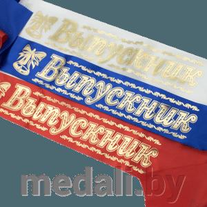 Лента выпускника, арт. 7213-013-004
