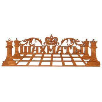 """Медальница """"Шахматы"""", арт. 3312303"""