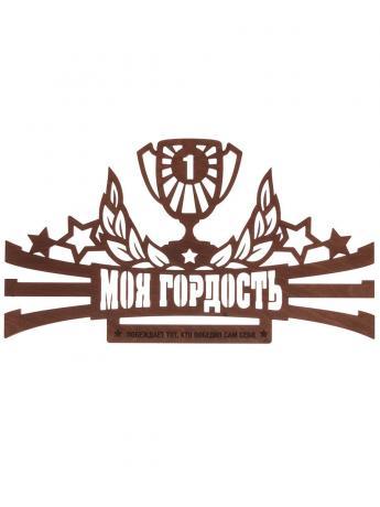 """Медальница""""Моя гордость"""", арт. 3142362"""